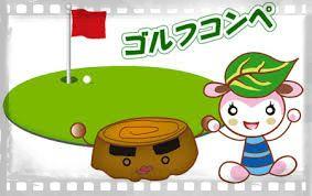 BeFunky_ゴルフコンペ.jpg