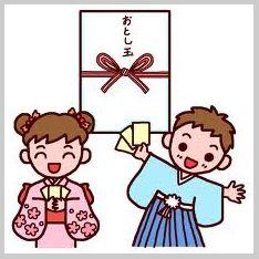 BeFunky_お年玉.jpg