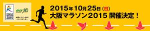 2015大阪マラソン